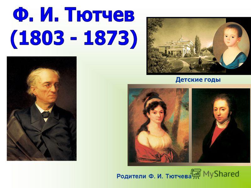Детские годы Родители Ф. И. Тютчева