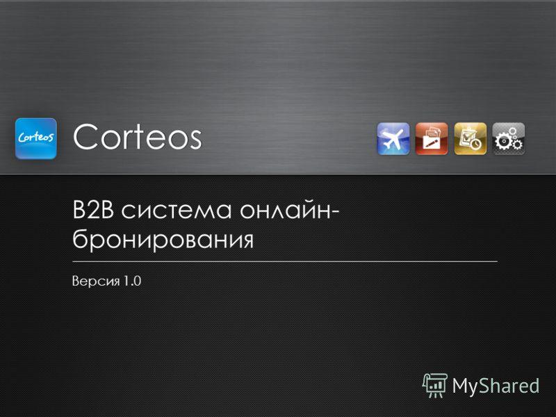 Corteos B2B cистема онлайн- бронирования Версия 1.0