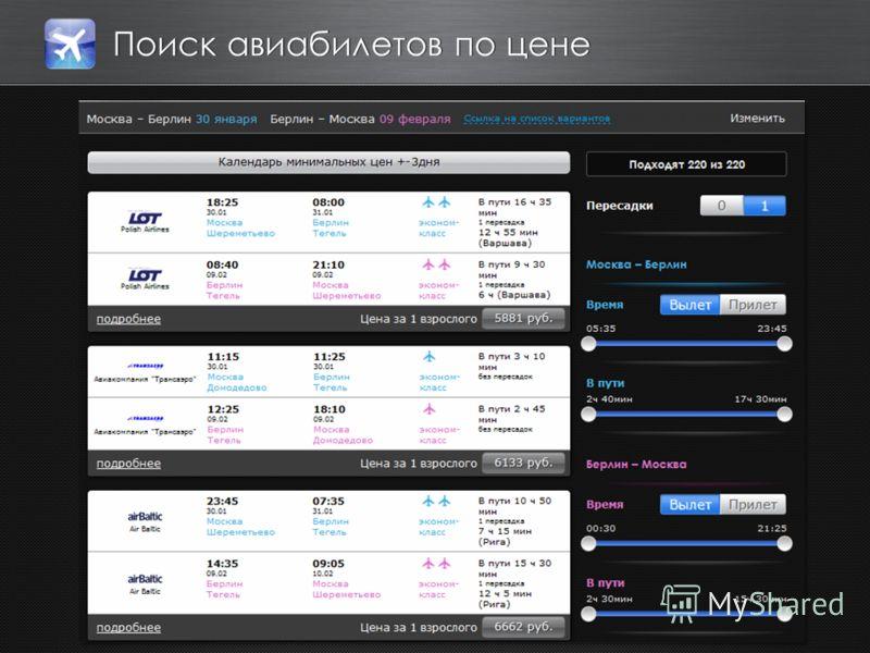 Поиск авиабилетов по цене