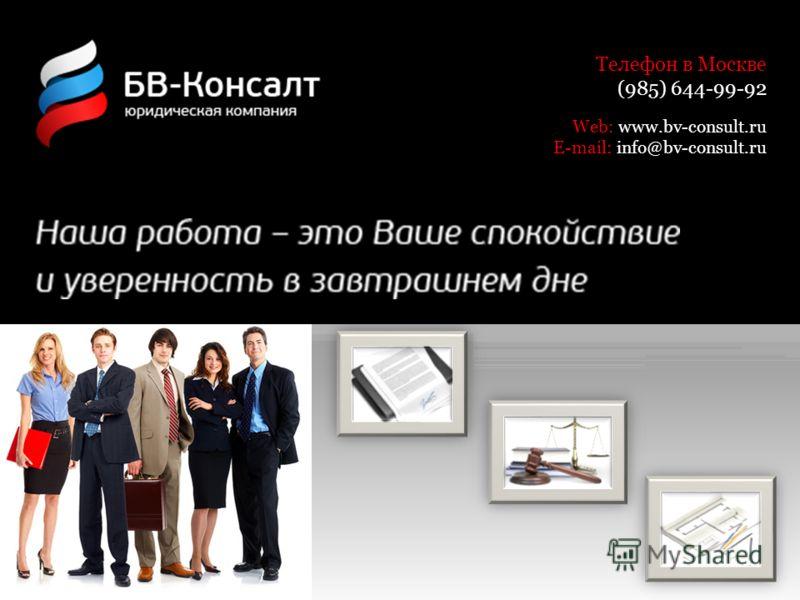 Телефон в Москве (985) 644-99-92 Web: www.bv-consult.ru E-mail: info@bv-consult.ru