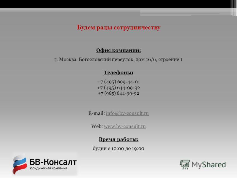 Будем рады сотрудничеству Офис компании: г. Москва, Богословский переулок, дом 16/6, строение 1 Телефоны: +7 (495) 699-44-01 +7 (495) 644-99-92 +7 (985) 644-99-92 E-mail: info@bv-consult.ruinfo@bv-consult.ru Web: www.bv-consult.ruwww.bv-consult.ru Вр