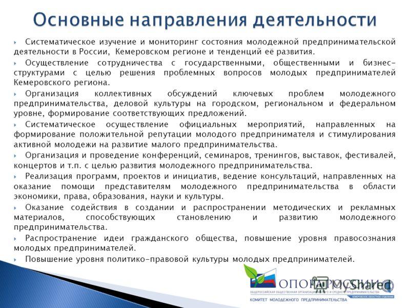 Систематическое изучение и мониторинг состояния молодежной предпринимательской деятельности в России, Кемеровском регионе и тенденций её развития. Осуществление сотрудничества с государственными, общественными и бизнес- структурами с целью решения пр