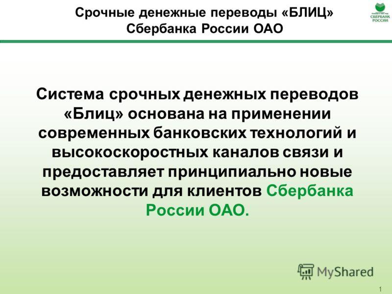 Июнь 2009 Международные срочные денежные переводы «БЛИЦ» Сбербанка России ОАО