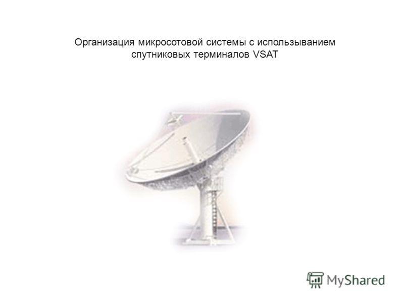 Организация микросотовой системы с использыванием спутниковых терминалов VSAT