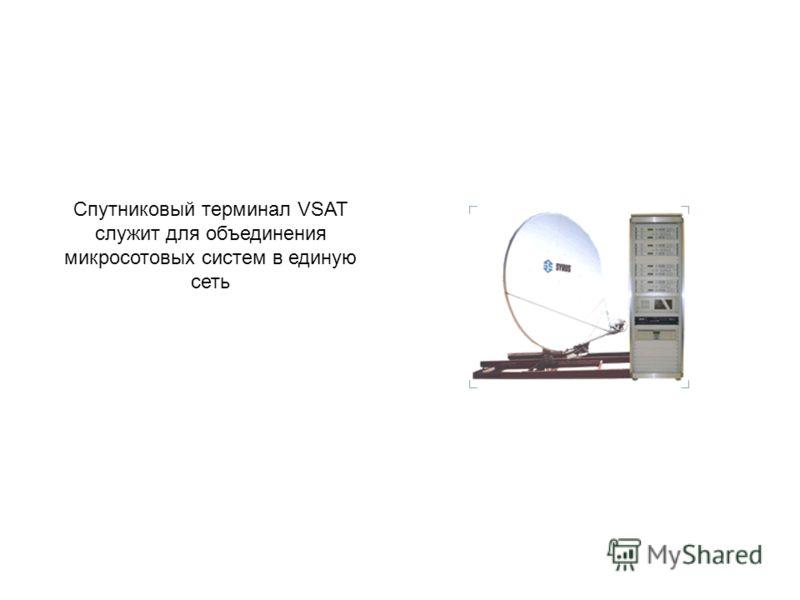 Спутниковый терминал VSAT служит для объединения микросотовых систем в единую сеть