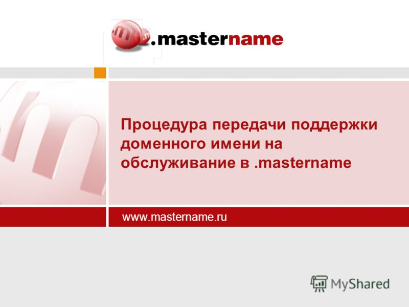 www.mastername.ru Процедура передачи поддержки доменного имени на обслуживание в.mastername