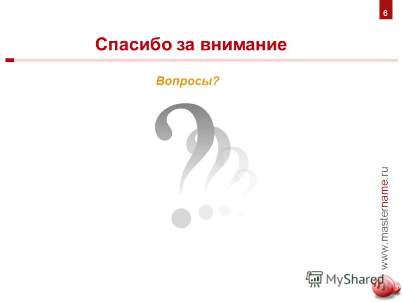 6. Вопросы? Спасибо за внимание 7 www.mastername.ru 6