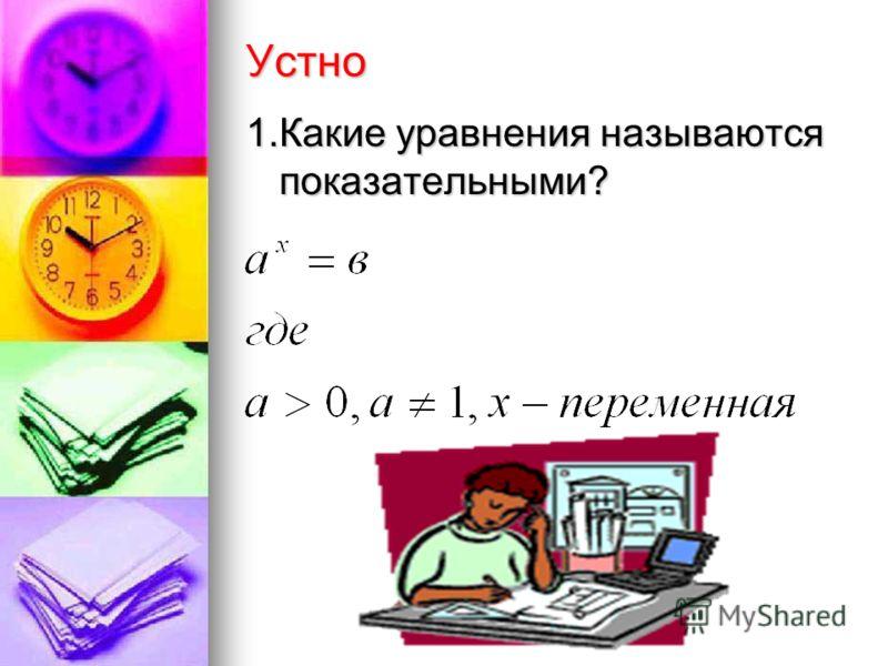 Цели урока Закрепить умение решать показательные уравнения, повторить способы решения этих уравнений Закрепить умение решать показательные уравнения, повторить способы решения этих уравнений Воспитание умения работать в сотрудничестве в группе Воспит