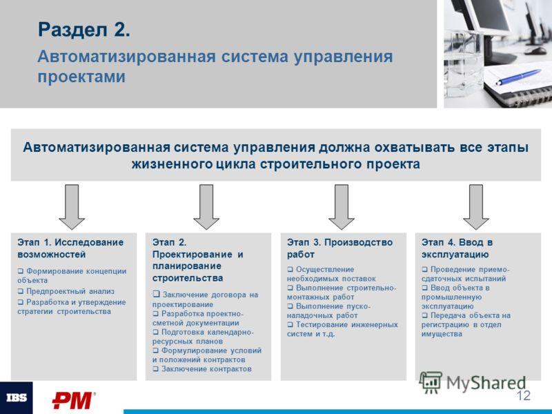 12 Раздел 2. Автоматизированная система управления проектами Этап 1. Исследование возможностей Формирование концепции объекта Предпроектный анализ Разработка и утверждение стратегии строительства Автоматизированная система управления должна охватыват