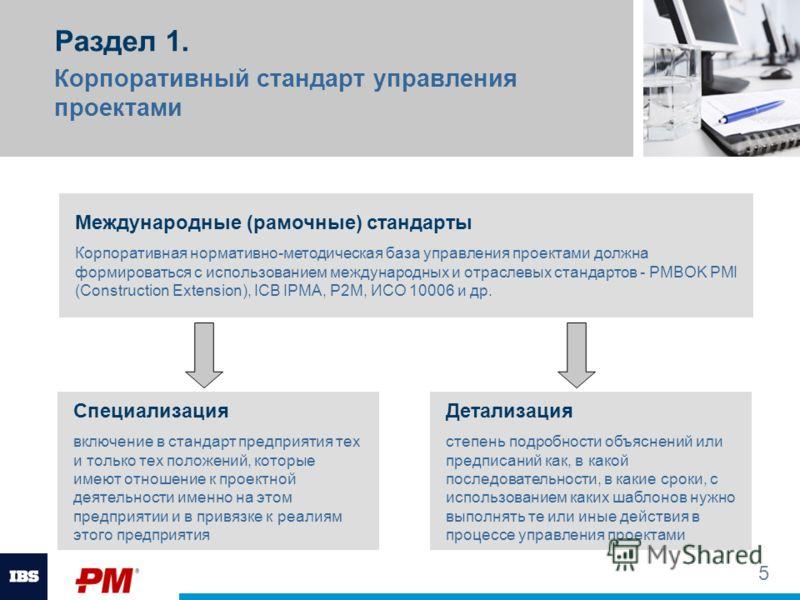 5 Раздел 1. Корпоративный стандарт управления проектами Специализация включение в стандарт предприятия тех и только тех положений, которые имеют отношение к проектной деятельности именно на этом предприятии и в привязке к реалиям этого предприятия Де