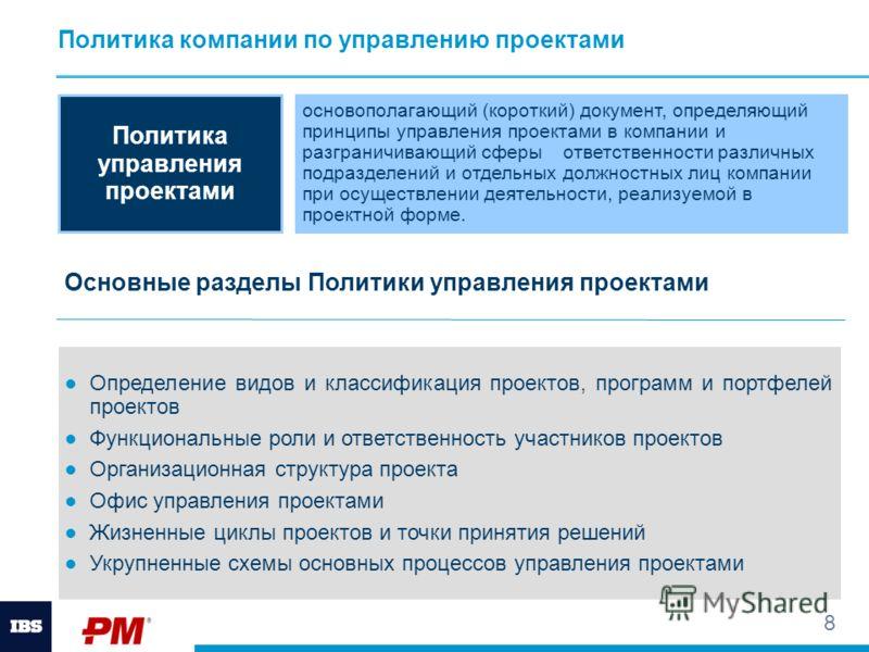8 Политика компании по управлению проектами основополагающий (короткий) документ, определяющий принципы управления проектами в компании и разграничивающий сферы ответственности различных подразделений и отдельных должностных лиц компании при осуществ