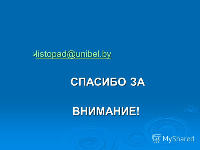 listopad@unibel.by listopad@unibel.by listopad@unibel.by СПАСИБО ЗА СПАСИБО ЗАВНИМАНИЕ!