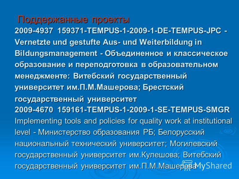 Поддержанные проекты 2009-4937 159371-TEMPUS-1-2009-1-DE-TEMPUS-JPC - Vernetzte und gestufte Aus- und Weiterbildung in Bildungsmanagement - Объединенное и классическое образование и переподготовка в образовательном менеджменте: Витебский государствен
