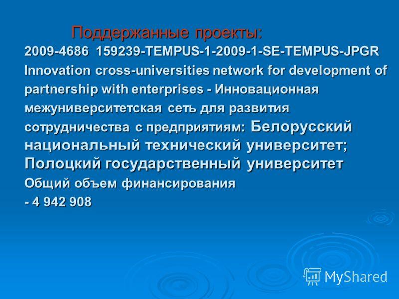 Поддержанные проекты: 2009-4686 159239-TEMPUS-1-2009-1-SE-TEMPUS-JPGR Innovation cross-universities network for development of partnership with enterprises - Инновационная межуниверситетская сеть для развития сотрудничества с предприятиям: Белорусски