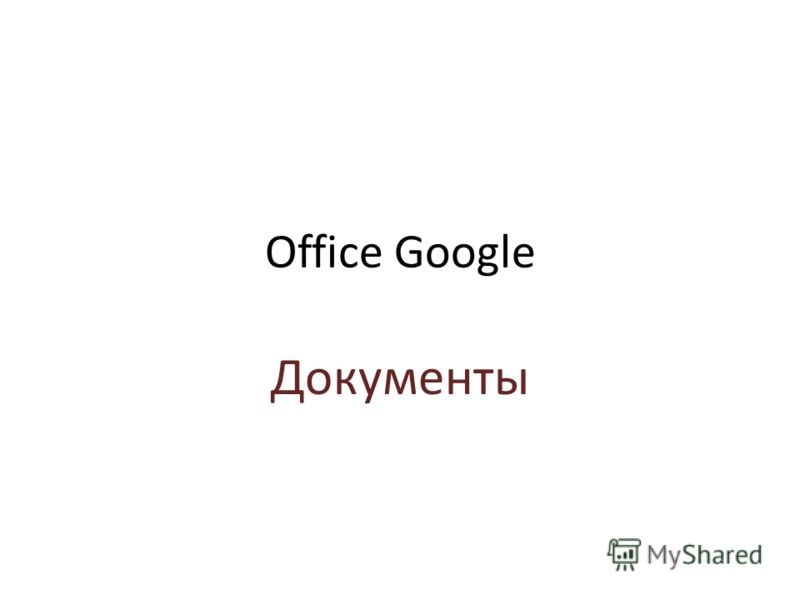 Office Google Документы