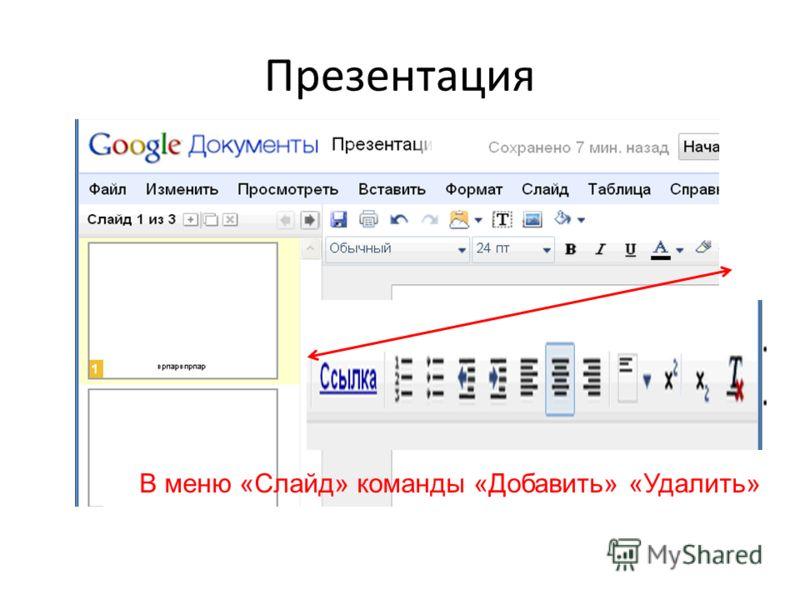 Гугл презентации как вставить