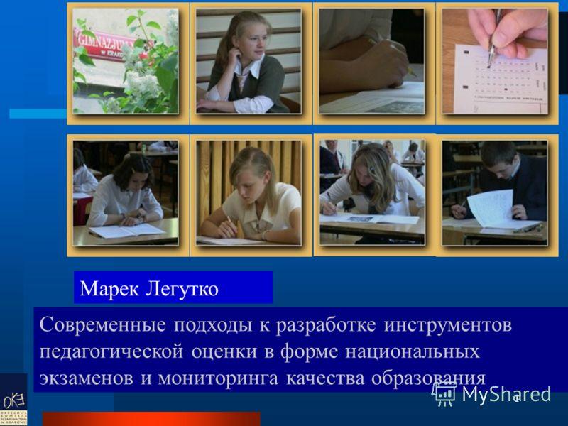 1 Современные подходы к разработке инструментов педагогической оценки в форме национальных экзаменов и мониторинга качества образования Марек Легутко