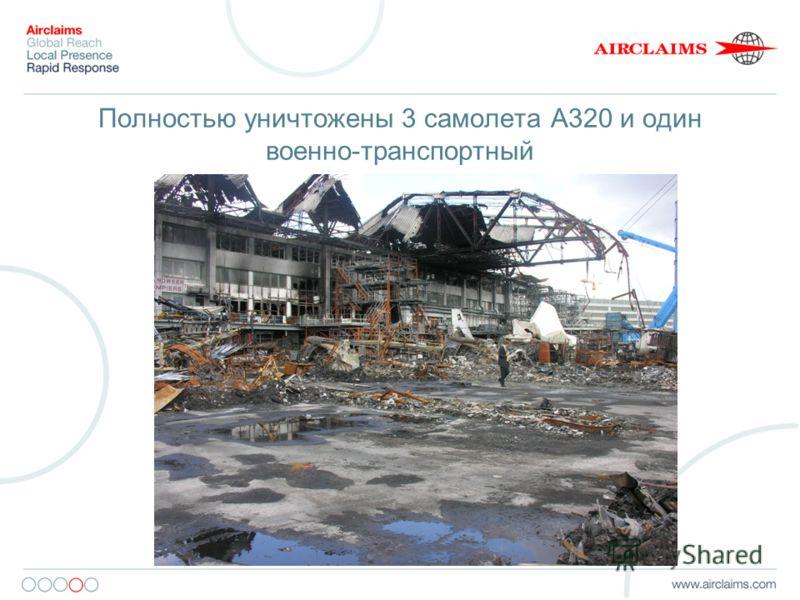 Полностью уничтожены 3 самолета А320 и один военно-транспортный