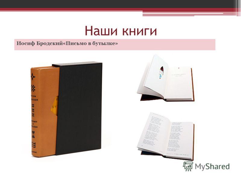 Наши книги Иосиф Бродский«Письмо в бутылке»