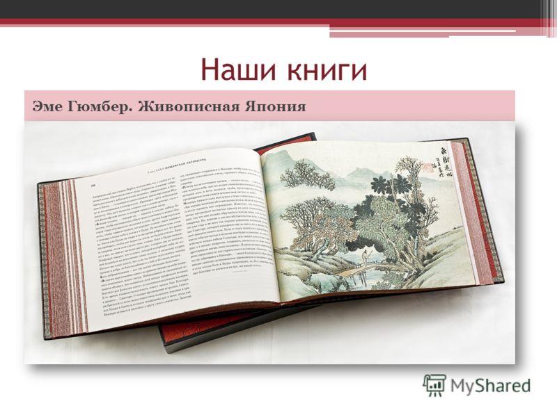 Наши книги Эме Гюмбер. Живописная Япония