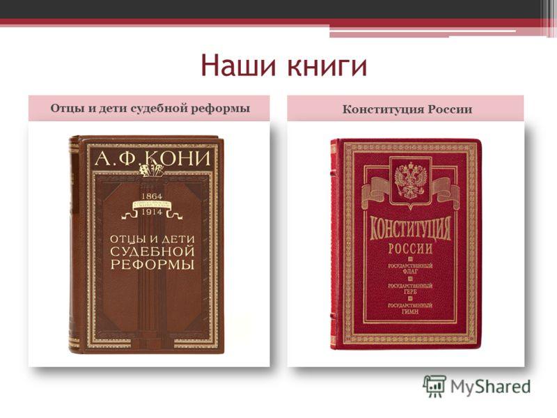 Наши книги Отцы и дети судебной реформы Конституция России