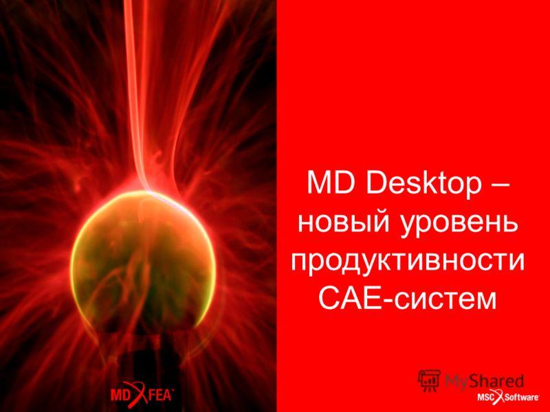15 Девятая Российская конференция пользователей систем MSC | 25-26 октября 2006 г. MD Desktop – новый уровень продуктивности CAE-систем