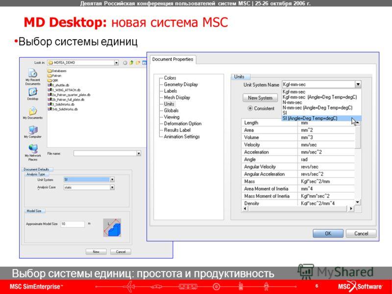6 Девятая Российская конференция пользователей систем MSC | 25-26 октября 2006 г. Выбор системы единиц: простота и продуктивность MD Desktop: новая система MSC Выбор системы единиц