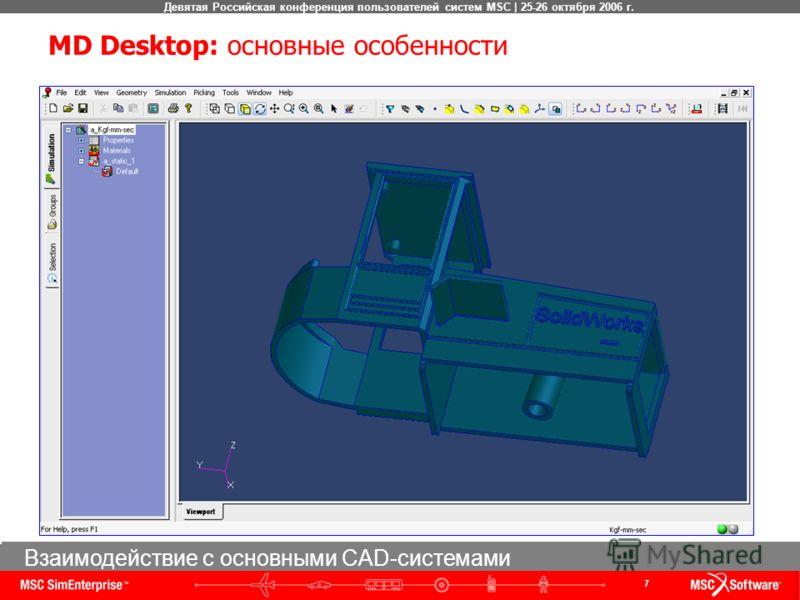 7 Девятая Российская конференция пользователей систем MSC | 25-26 октября 2006 г. Импорт сессионных файлов MD Patran Импорт моделей MD NastranИмпорт моделей FEMAPПоддержка форматов обмена геометрическими моделями Взаимодействие с основными CAD-систем
