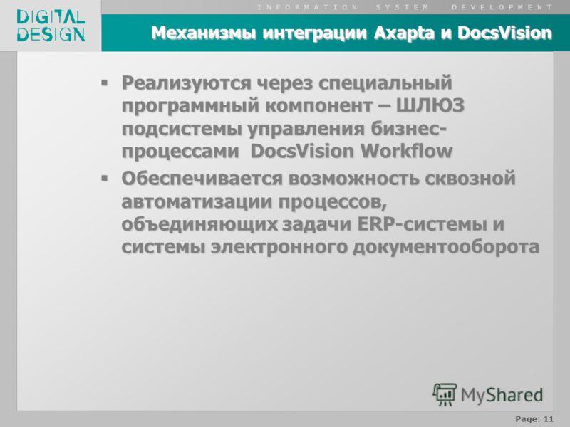 I N F O R M A T I O N S Y S T E M D E V E L O P M E N T Page: 11 Реализуются через специальный программный компонент – ШЛЮЗ подсистемы управления бизнес- процессами DocsVision Workflow Реализуются через специальный программный компонент – ШЛЮЗ подсис