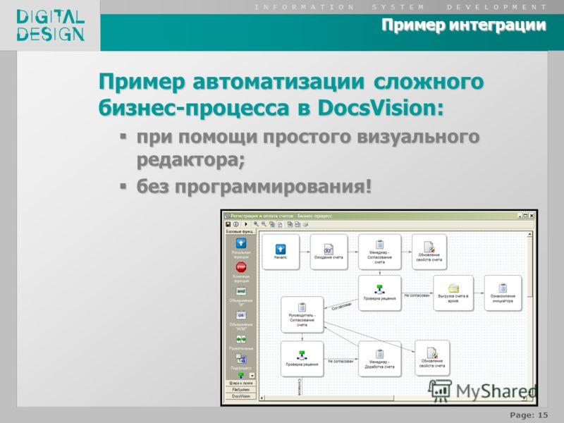I N F O R M A T I O N S Y S T E M D E V E L O P M E N T Page: 15 Пример автоматизации сложного бизнес-процесса в DocsVision: при помощи простого визуального редактора; при помощи простого визуального редактора; без программирования! без программирова
