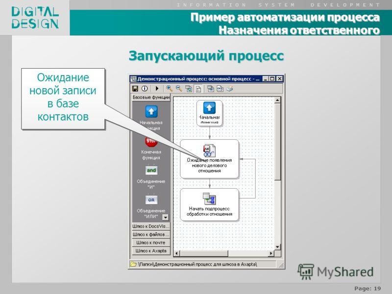 I N F O R M A T I O N S Y S T E M D E V E L O P M E N T Page: 19 Ожидание новой записи в базе контактов Пример автоматизации процесса Назначения ответственного Запускающий процесс
