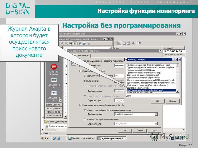 I N F O R M A T I O N S Y S T E M D E V E L O P M E N T Page: 20 Настройка без программирования Настройка функции мониторинга Журнал Axapta в котором будет осуществляться поиск нового документа