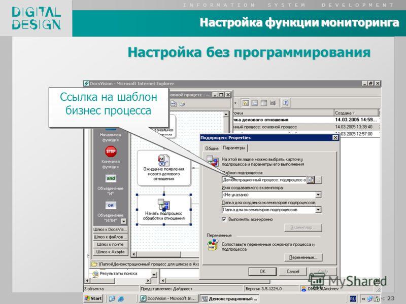 I N F O R M A T I O N S Y S T E M D E V E L O P M E N T Page: 23 Настройка без программирования Настройка функции мониторинга Ссылка на шаблон бизнес процесса