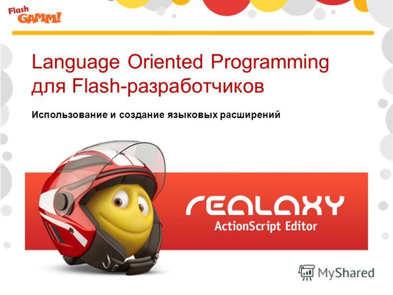 Language Oriented Programming для Flash-разработчиков Использование и создание языковых расширений