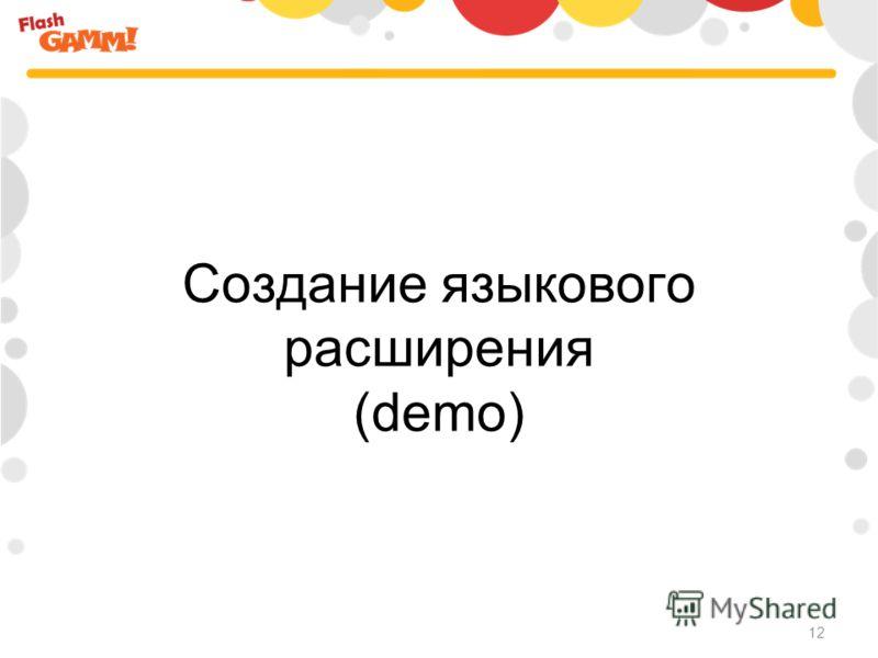 12 Создание языкового расширения (demo)