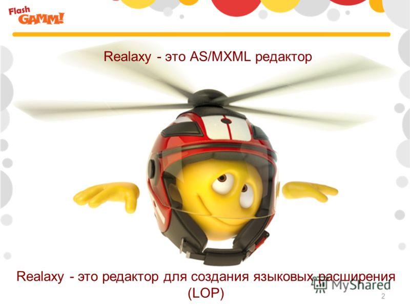 2 Realaxy - это AS/MXML редактор Realaxy - это редактор для создания языковых расширения (LOP)