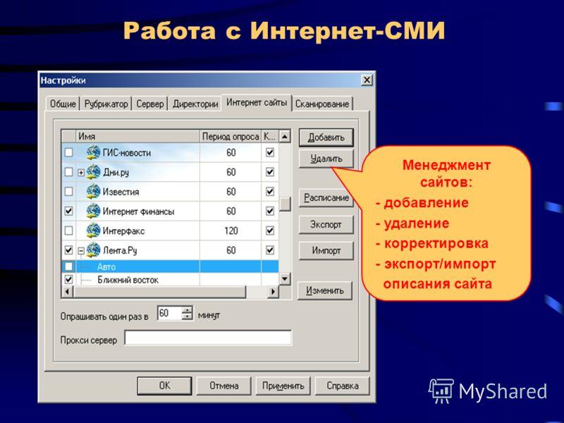 Работа с Интернет-СМИ Менеджмент сайтов: - добавление - удаление - корректировка - экспорт/импорт описания сайта