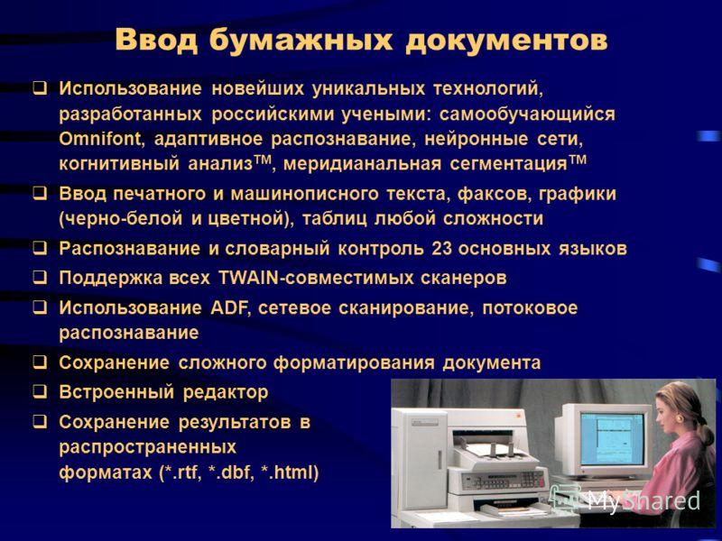 Ввод бумажных документов Использование новейших уникальных технологий, разработанных российскими учеными: самообучающийся Omnifont, адаптивное распознавание, нейронные сети, когнитивный анализ TM, меридианальная сегментация TM Ввод печатного и машино