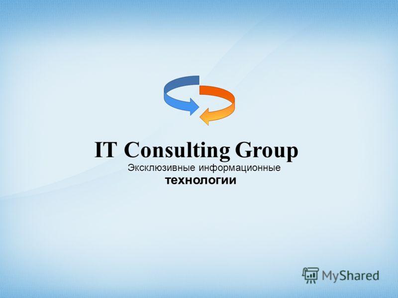 IT Consulting Group Эксклюзивные информационные технологии