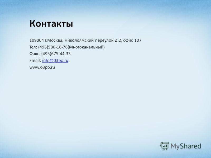Контакты 109004 г.Москва, Николоямский переулок д.2, офис 107 Тел: (495)580-16-76(Многоканальный) Факс: (495)675-44-33 Email: info@03po.ruinfo@03po.ru www.o3po.ru