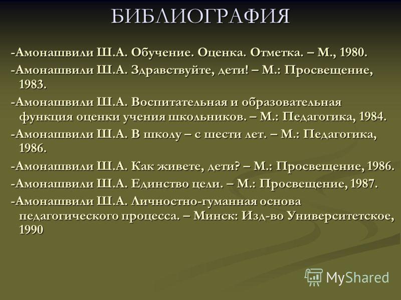 Единство Цели Амонашвили Кратко