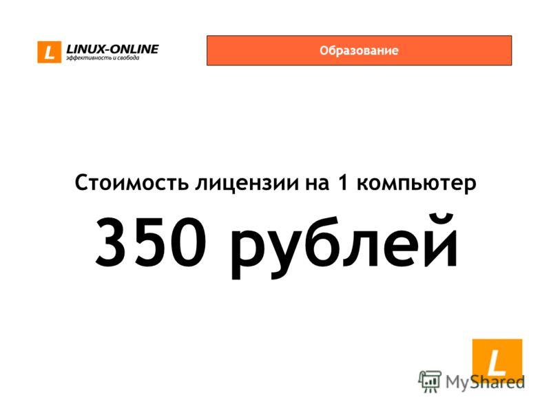 Образование Стоимость лицензии на 1 компьютер 350 рублей