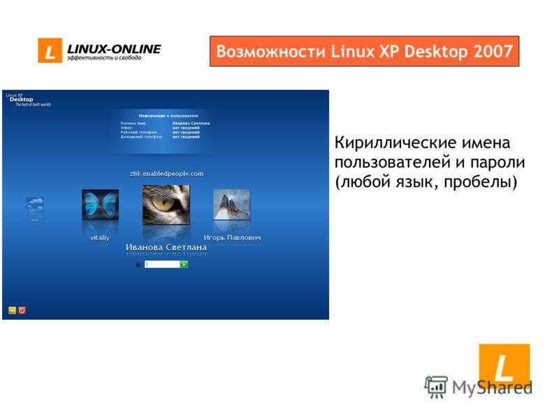 Возможности Linux XP Desktop 2007 Кириллические имена пользователей и пароли (любой язык, пробелы)