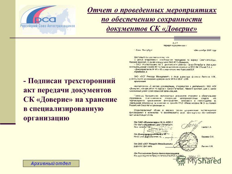 Отчет о проведенных мероприятиях по обеспечению сохранности документов СК «Доверие» Архивный отдел - Подписан трехсторонний акт передачи документов СК «Доверие» на хранение в специализированную организацию