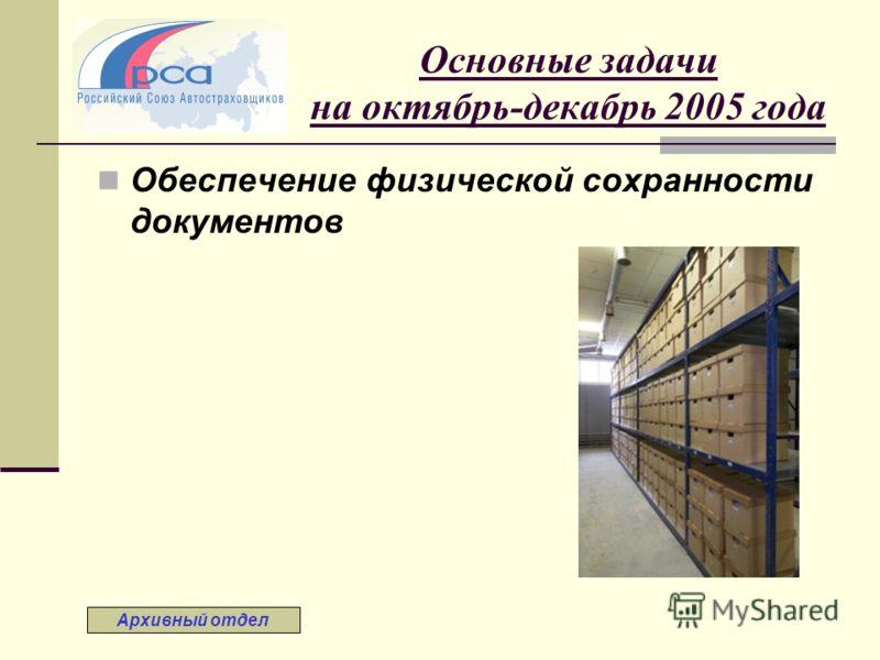 Основные задачи на октябрь-декабрь 2005 года Обеспечение физической сохранности документов Архивный отдел
