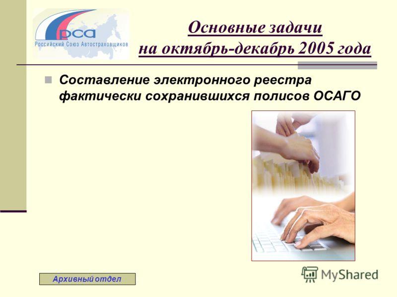 Основные задачи на октябрь-декабрь 2005 года Составление электронного реестра фактически сохранившихся полисов ОСАГО Архивный отдел
