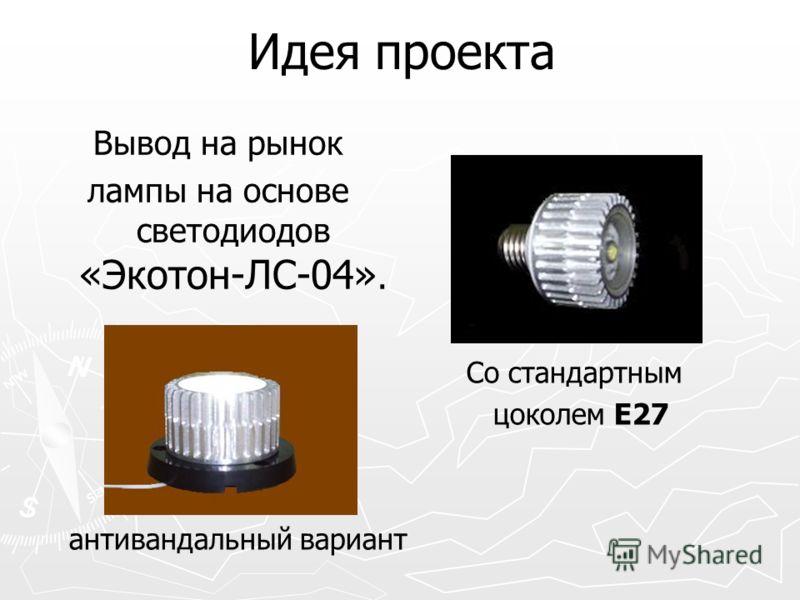 Идея проекта Вывод на рынок лампы на основе светодиодов «Экотон-ЛС-04». Со стандартным цоколем Е27 антивандальный вариант