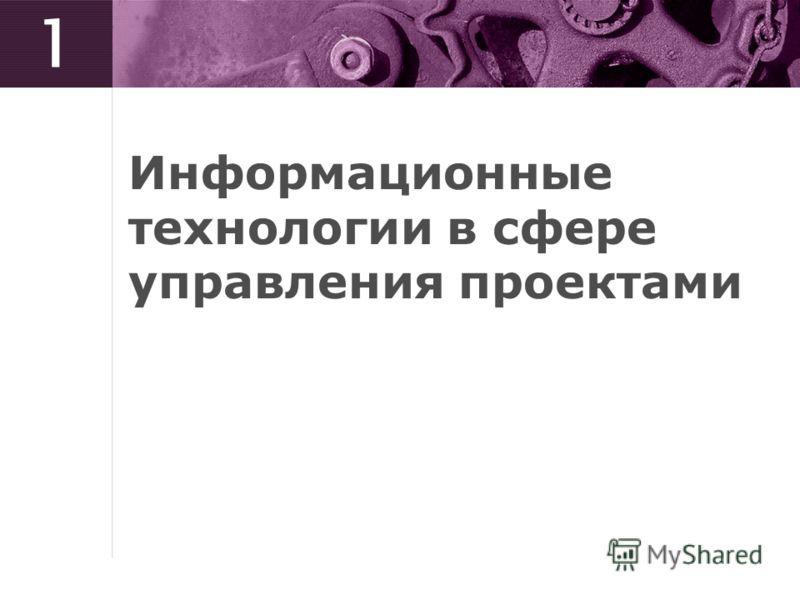 1 Информационные технологии в сфере управления проектами