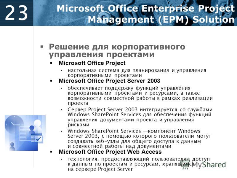 23 Microsoft Office Enterprise Project Management (EPM) Solution Решение для корпоративного управления проектами Microsoft Office Project настольная система для планирования и управления корпоративными проектами Microsoft Office Project Server 2003 о