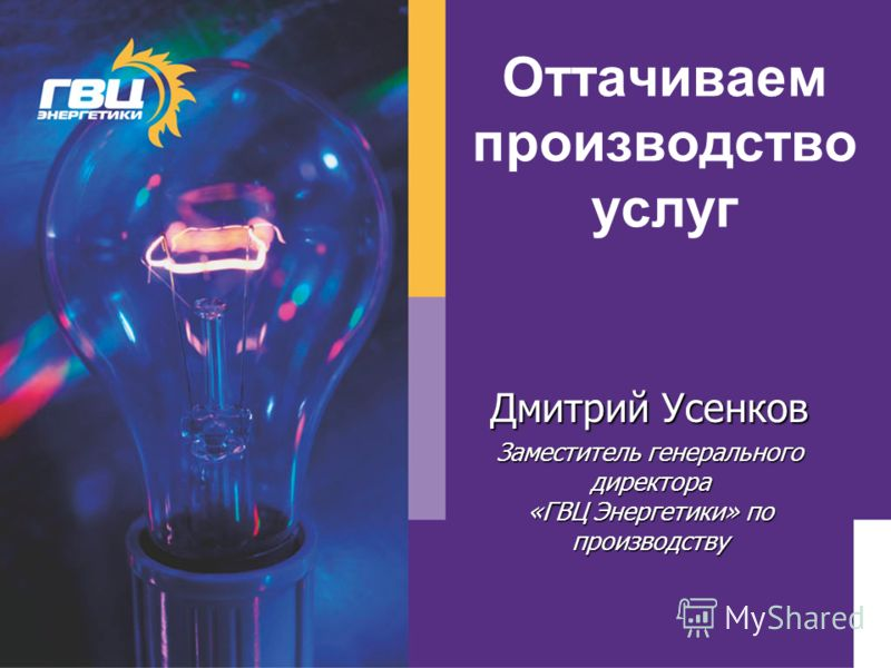 Оттачиваем производство услуг Дмитрий Усенков Заместитель генерального директора «ГВЦ Энергетики» по производству